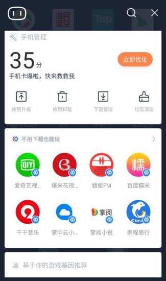 百度手机助手app