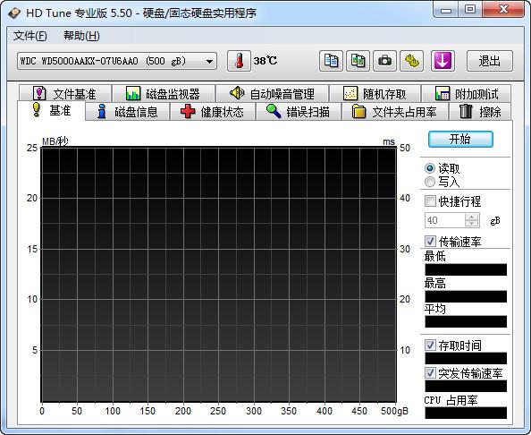 hd tune pro硬盘检测工具下载