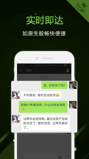 微信多开助手手机版