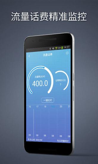 手机加速器安卓版