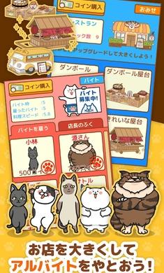 猫饭屋中文版下载