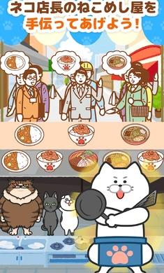 猫饭屋汉化版