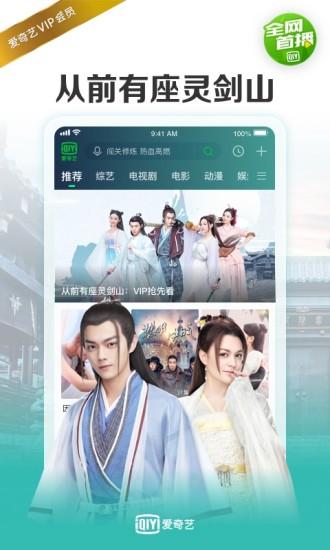 爱奇艺2020手机版