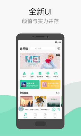 QQ音乐安卓破解版免付费