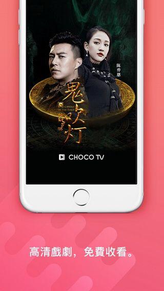 choco tv下载