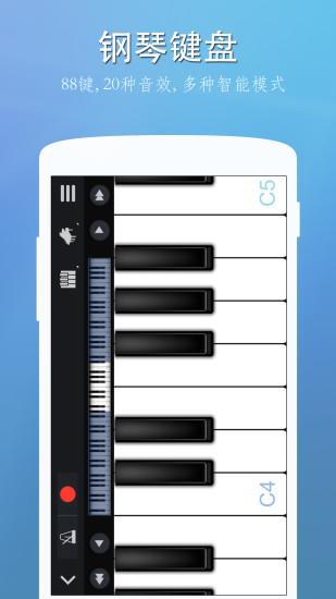 完美钢琴模拟器