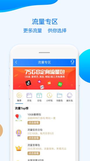 重庆移动掌上营业厅app