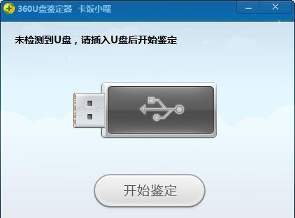 360u盘鉴定器独立版