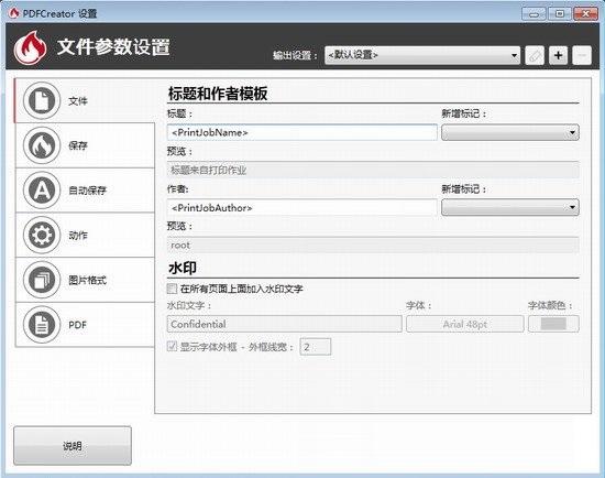 pdfcreator破解版