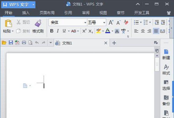 wps文字最新版