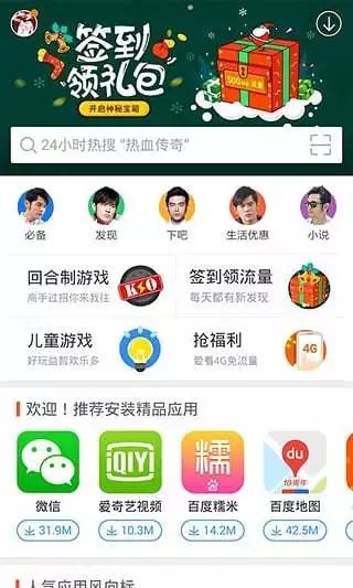 安卓市场手机版