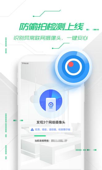 360手机卫士企业版