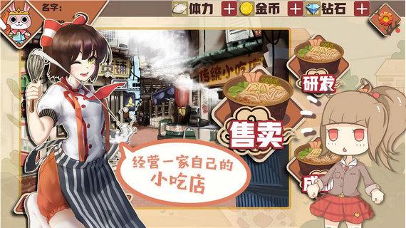 中国传统小吃店无限金币版下载