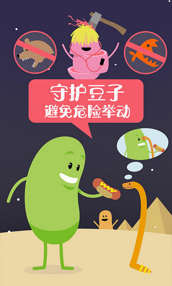 蠢蠢的死法中文版