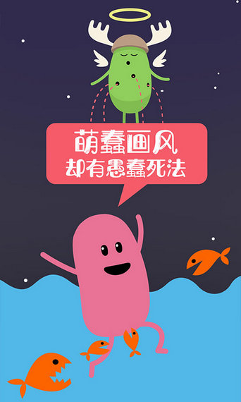 蠢蠢的死法中文版下载