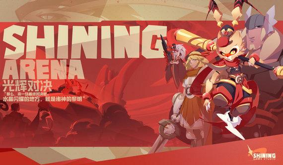 光辉对决 shining arena