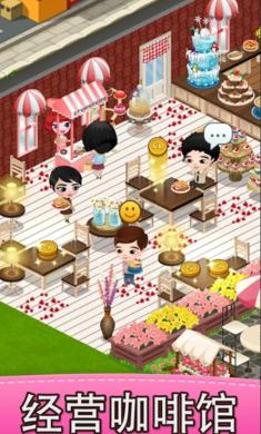 咖啡屋无限金币版