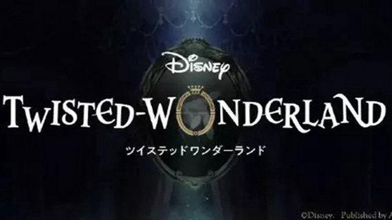 迪士尼扭曲奇境