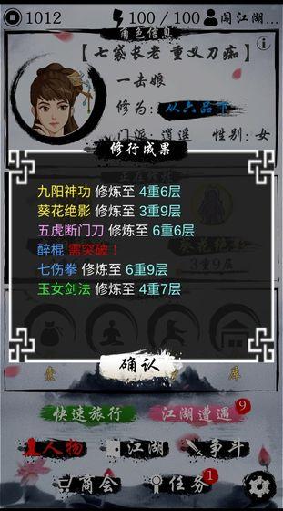 旅行江湖最新版下载