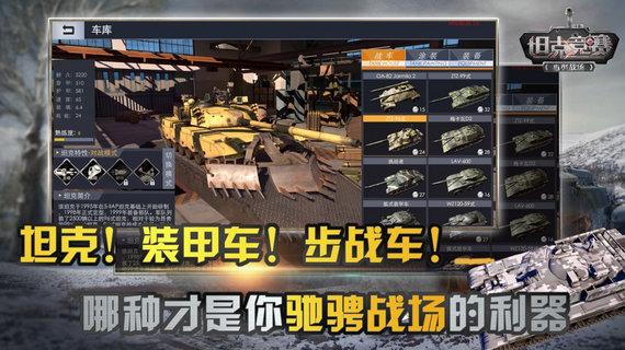 坦克竞赛内购破解版