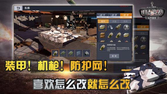 坦克竞赛内购破解版下载