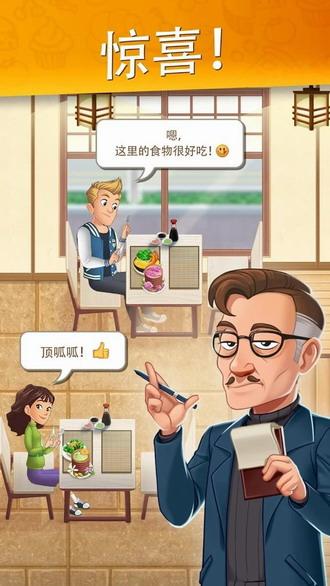 烹饪日记安卓版下载