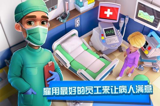 医院经理模拟器无限金币钻石版