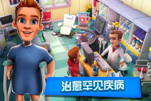 医院经理模拟器无限金币钻石版下载