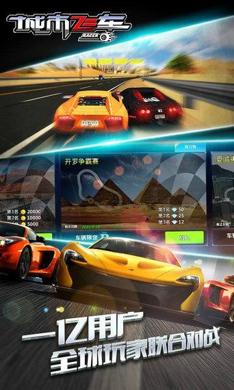 城市赛车3d无限金币钻石版下载