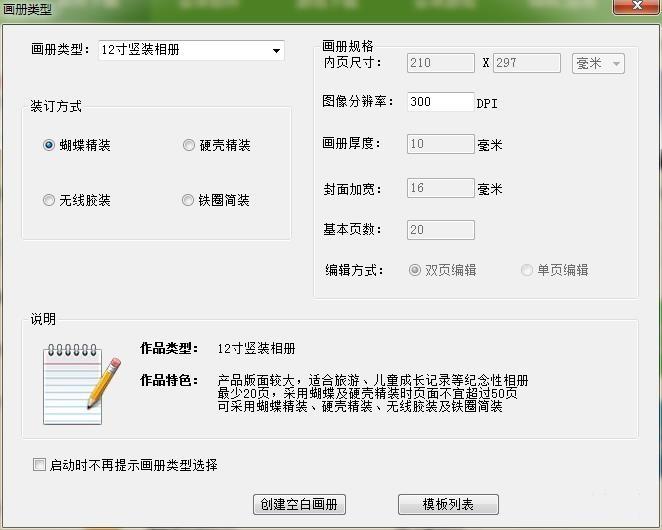 ae电子相册制作软件