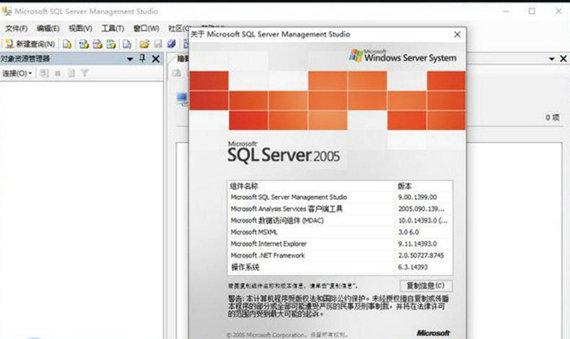 sql2005开发版