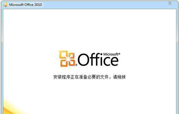 office2010破解版