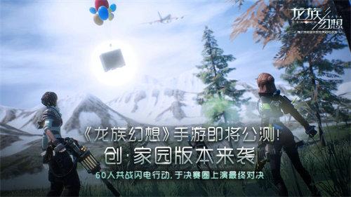 《龙族幻想》手游11月29日正式公测 《龙族幻想》手游公测时间
