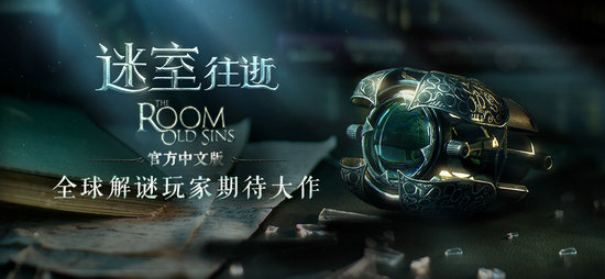 《迷室:往逝》今日全平台首发 《迷室:往逝》(The Room: Old Sins)上线时间