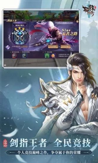 轩辕传奇最新破解版下载