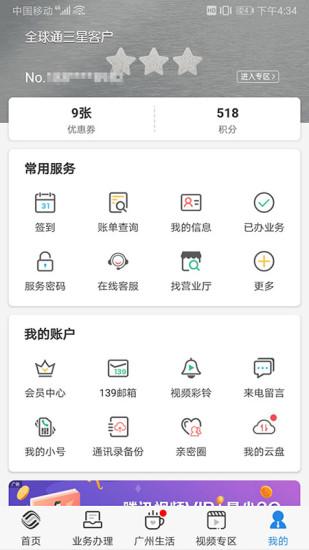 广东移动手机营业厅下载