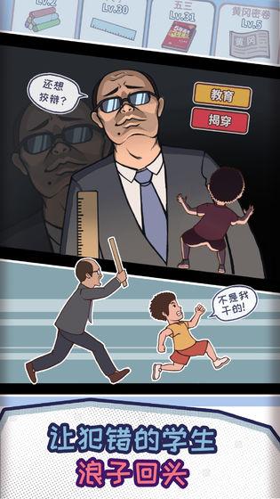 中国式班主任(魔玩单机)