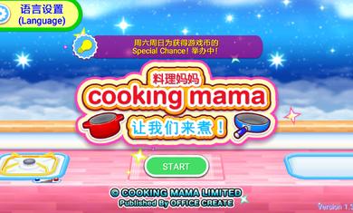料理妈妈(魔玩单机)