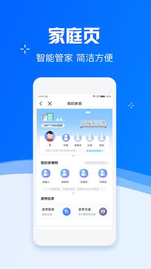 中国移动网上手机营业厅下载