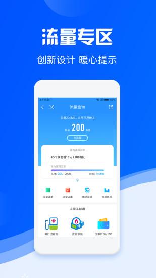 中国移动网上手机营业厅