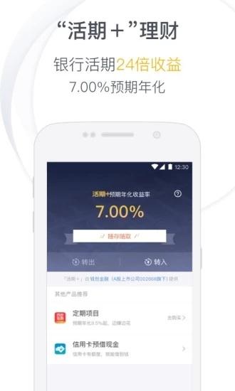 钱包管家app