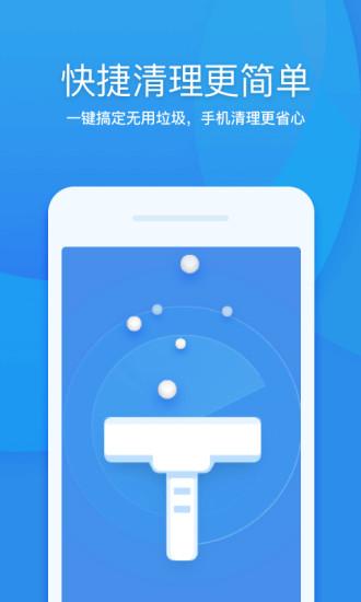 360清理大师最新免费手机版