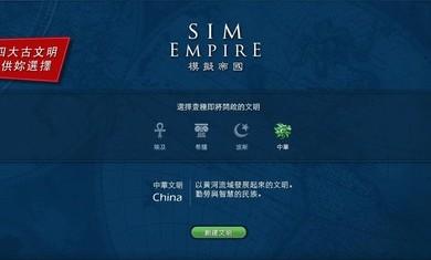 模拟帝国(魔玩单机)