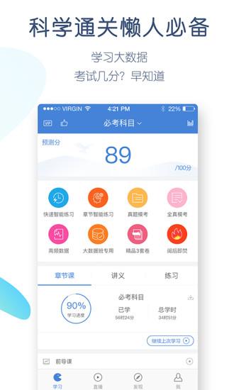 二建万题库app
