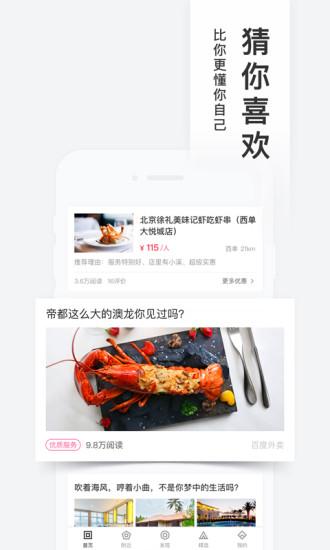 百度糯米app