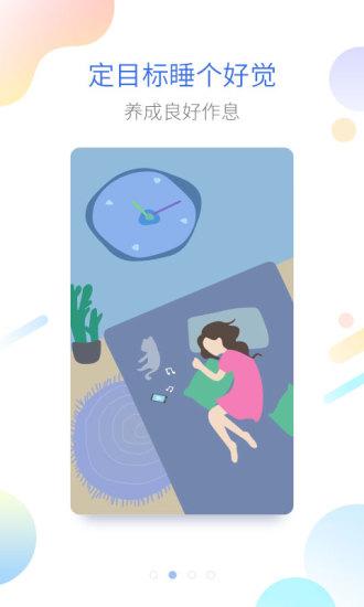 海豚睡眠下载