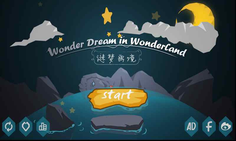 谜梦画境:童话风梦境(魔玩单机)