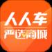 人人车app  v4.9.5