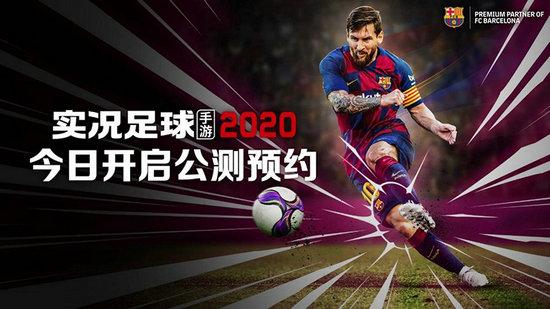 《实况足球手游-2020》公测正式定档 《实况足球手游-2020》梅西宣布代言!