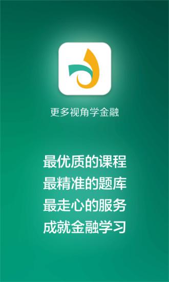 金囿学堂app